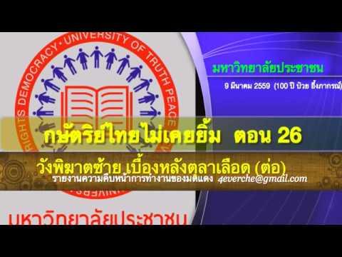 """จดจำ ย้ำบาดแผล! """"ตุลาเลือด ภาค 2"""" กษัตริย์ไทยไม่เคยยิ้ม อ่านโดย ดร.เพียงดิน ตอนที่ 26"""