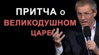 Притча о великодушном Царе. Проповедь Александра Шевченко