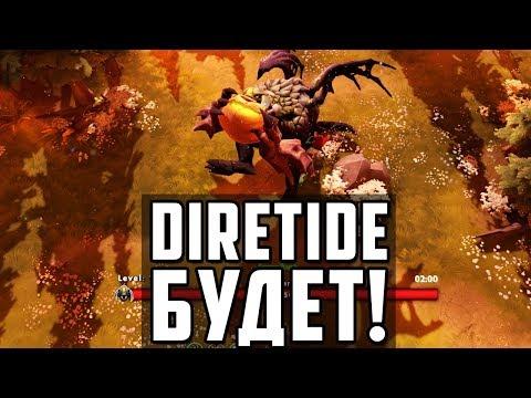 видео: ВОССТАНИЮ ТЬМЫ В dota 2 - БЫТЬ!