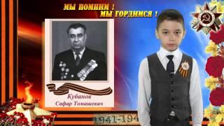 «Моя семья в летописи Великой Отечественной войны».