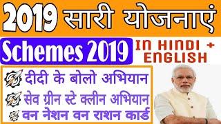 All Schemes 2019    2019 की महत्वपूर्ण योजनाएं    Government  schemes current affairs 2019   