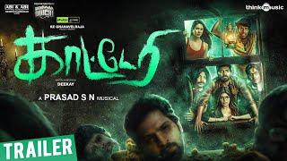Katterri Official Teaser Vaibhav Varalaxmi Aathmika Sonam Bajwa Deekay SN Prasad