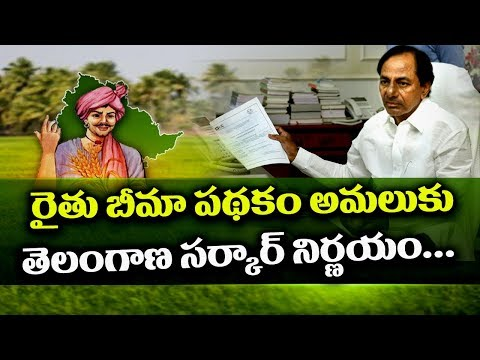 CM KCR Promises Rs 5 lakh Free Insurance Scheme For Farmers In Telangana || రైతులకు జీవిత బీమా పథకం