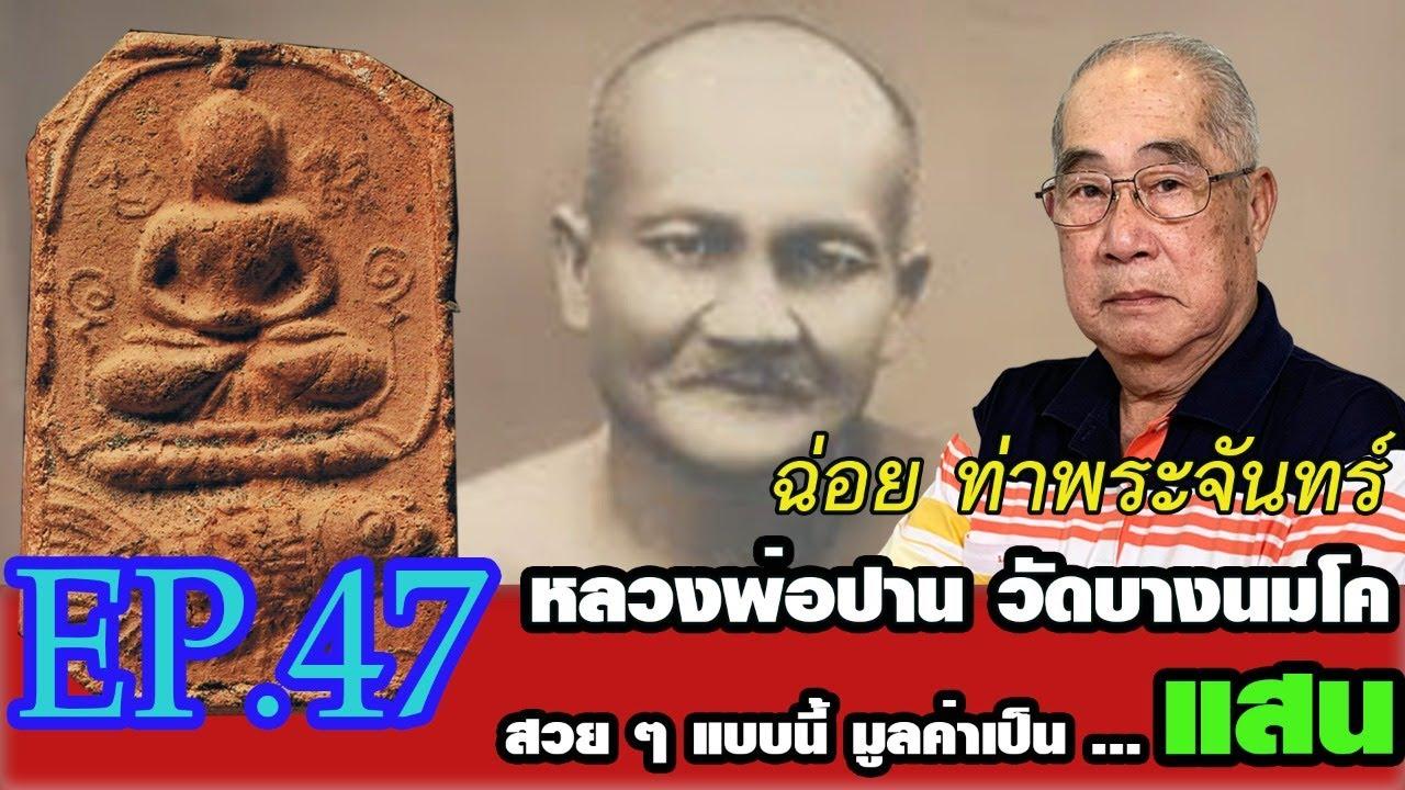 EP.47-ส่องพระหลวงพ่อปาน พิมพ์ทรงปลาจีน ให้เป็น กับ ฉ่อย ท่าพระจันทร์