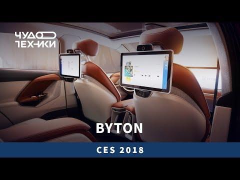 Смотрим Byton: лучший электромобиль CES 2018