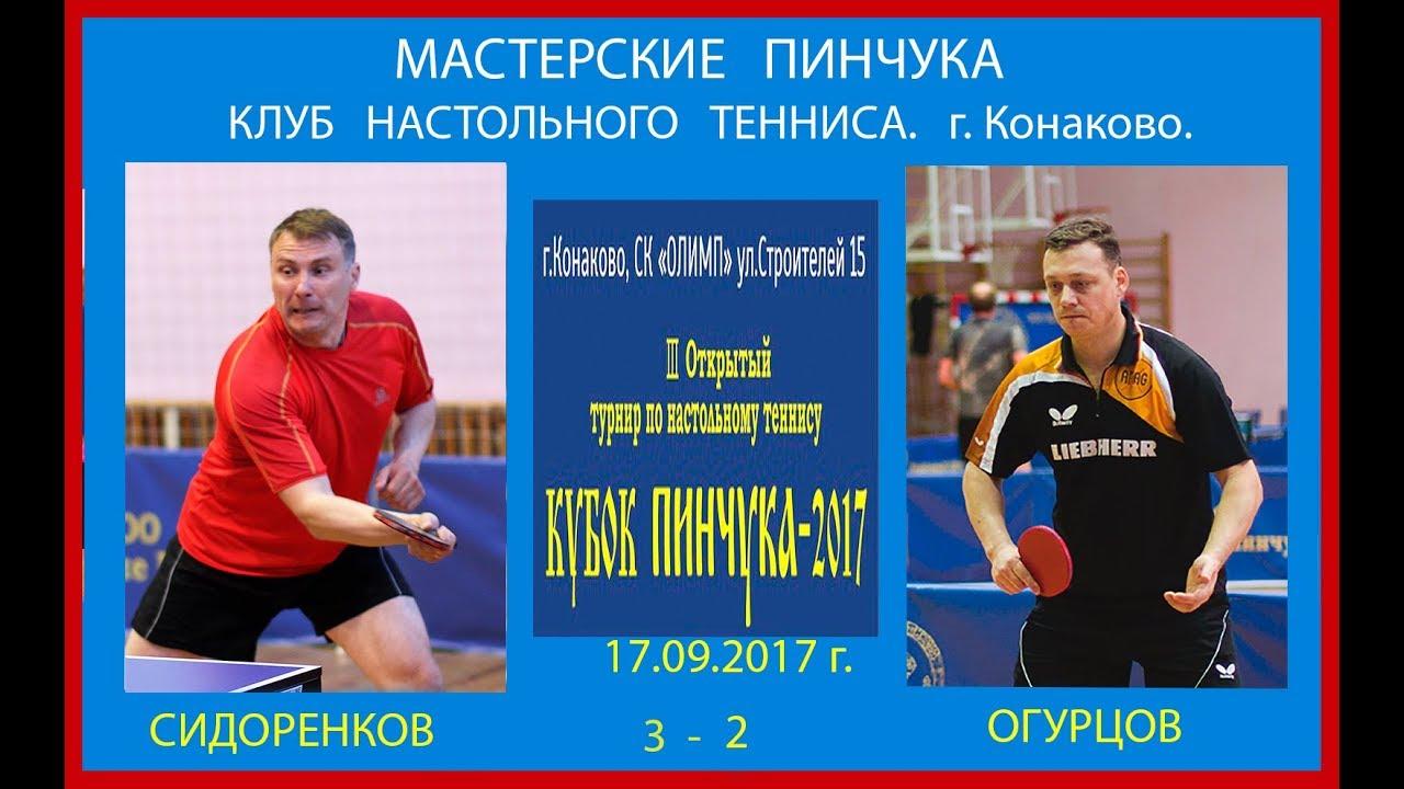 Огурцов - Сидоренков
