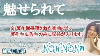 魅せられて(ジュディ・オング)うたってみた by NON NONฅ 詞/阿木燿子 曲...