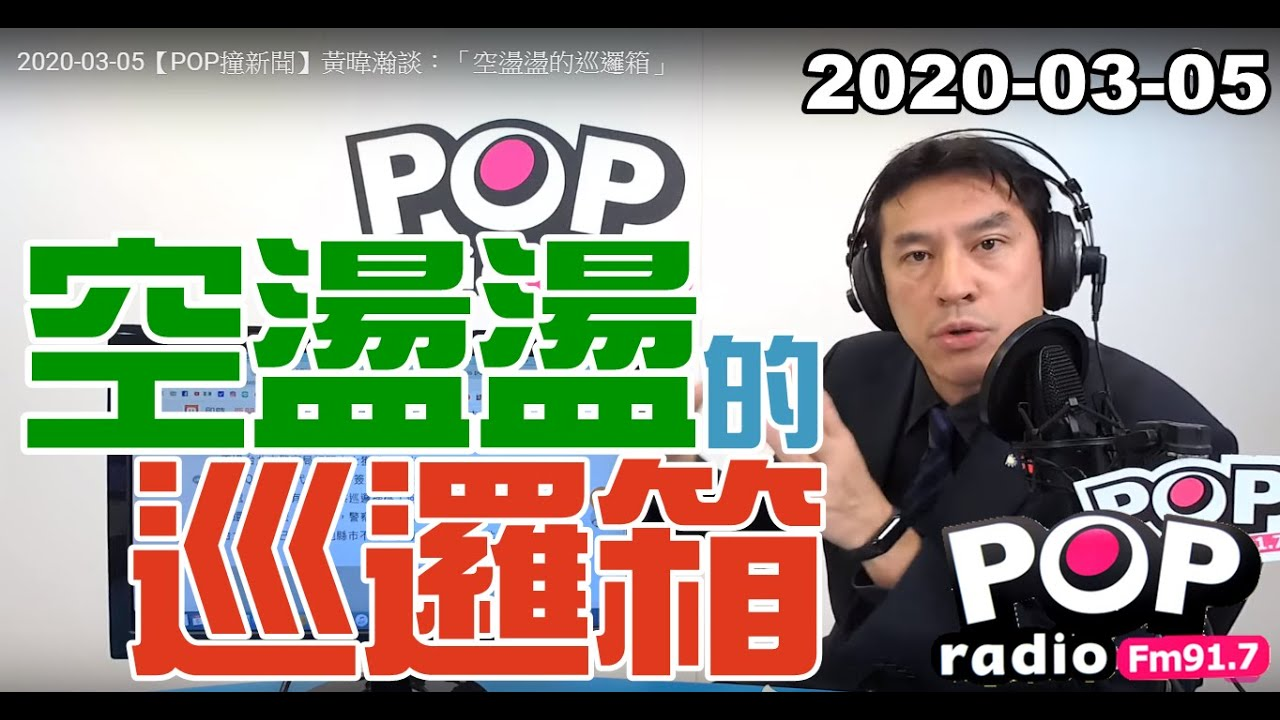 2020-03-05【POP撞新聞】黃暐瀚談:「空盪盪的巡邏箱」