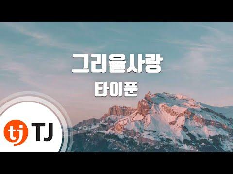 [TJ노래방] 그리울사랑 - 타이푼(TYPHOON J) / TJ Karaoke