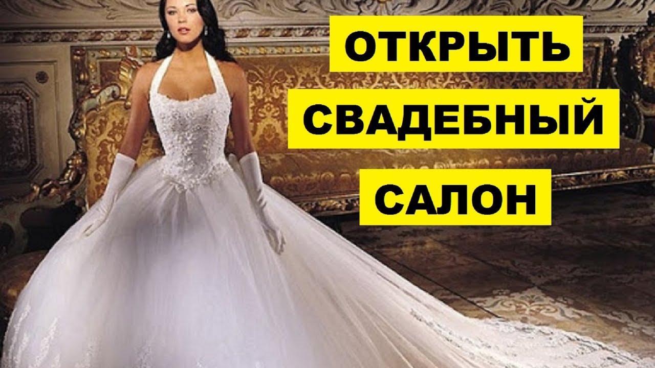 Как открыть свадебный салон с нуля Бизнес идеи
