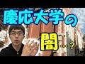 公立中高出身者が慶応(慶應義塾大学)経済学部に進んだ結果・・・!