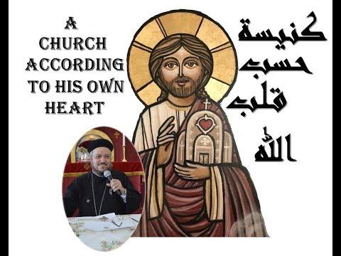 A Church According to his own heart  -   كنيسة حسب قلب اللة