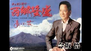 この度、オリエントレコードより「西郷隆盛」で再デビューが決まった今...