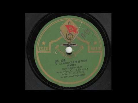 Смотреть клип Леонид Утесов - У самовара, 1934г. онлайн бесплатно в качестве