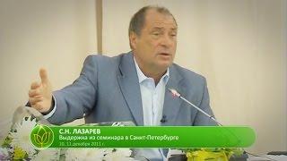 С.Н. Лазарев | Пояс Богородицы