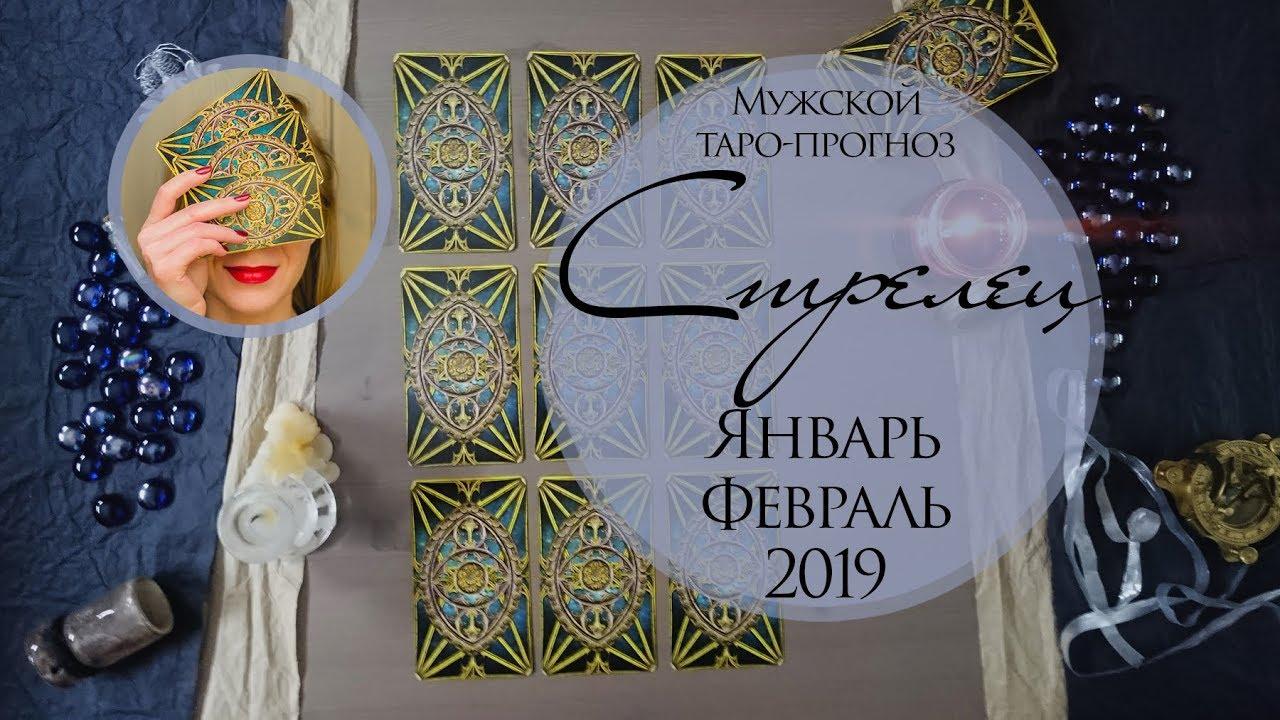СТРЕЛЕЦ МУЖЧИНА. ЯНВАРЬ, ФЕВРАЛЬ 2019. Таро-прогноз