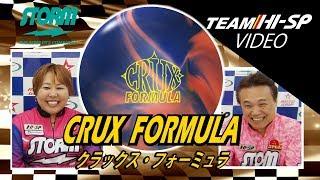 クラックス・フォーミュラ 【 Crux Formula 】 /STORM