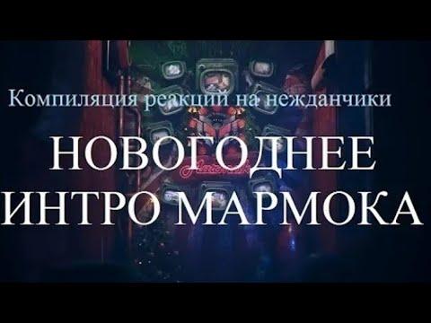 [ПЕРЕЗАЛИВ]Компиляция реакций на нежданчики - Новогоднее интро Мармока