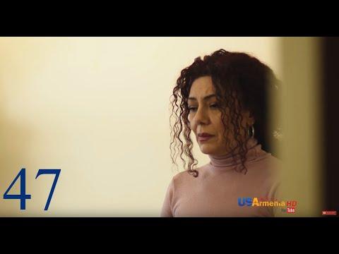 Yntanekan gaxtniqner 2 Episod 47 Hayrakan tun