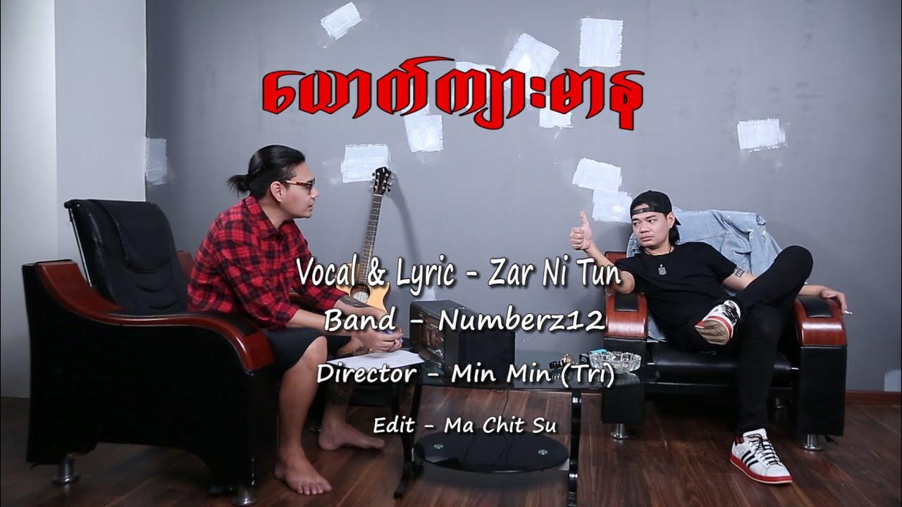 ယောကျာ်းမာန (Official MV)- ဇာနည်ထွန်း Zar Ni Tun