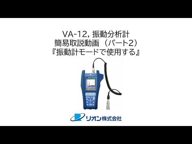 VA-12, 取説動画(2)「第2章, 振動計モード」