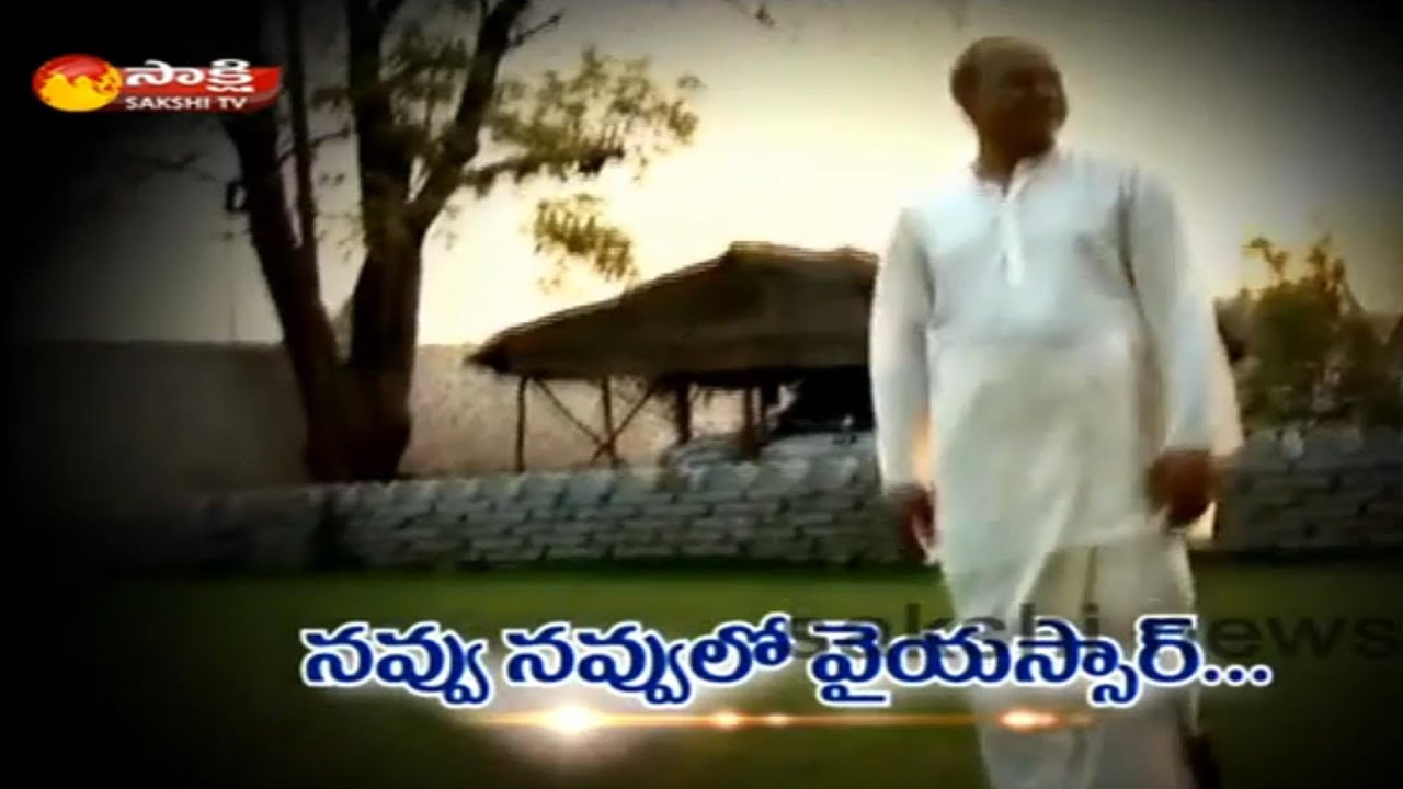 YSR Birthday Special - Watch Exclusive