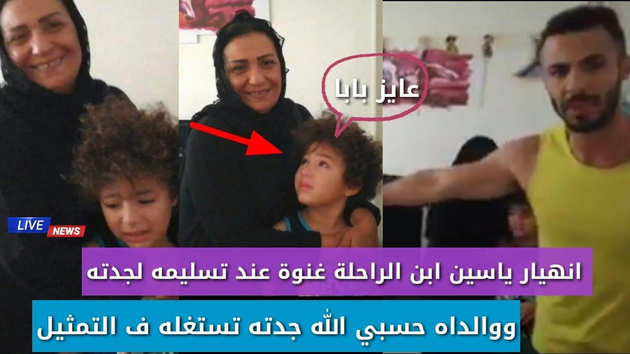 انهيار وبكاء ابن غنوة بعد تسليمه لجدته ورد فعل والده بالفيديو