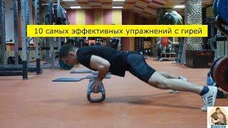 10 самых эффективных упражнений с гирей