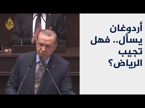 أردوغان يسأل.. فهل تجيب الرياض؟  - نشر قبل 34 دقيقة