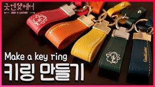 [Leather Craft] 윤정쌤과 함께하는 커플 키…