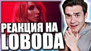 Реакция на LOBODA — Случайная