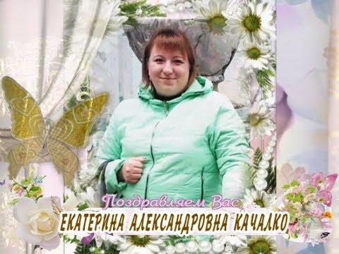 С 25-летием Вас, Екатерина Александровна Качалко!