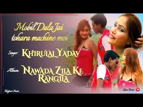 Bhojpuri Hot Song 2015 - मोबिल डाला जाई  | Bhojpuri Songs Album - Nawada Zila Ke Rangila