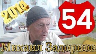 Михаил Задорнов. О смешном и грустном