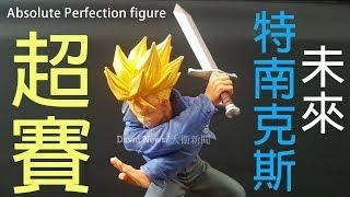 七龍珠Z Absolute Perfection figure Part3 超級賽亞人~未來大特南克斯 三支合體經典景再現~