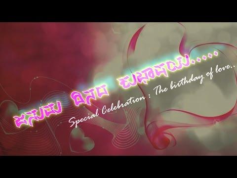 Januma Dhinadha Shubhashaya-New kannada birthday lyrical song|| Dhanush,Pruthvi P Gowda