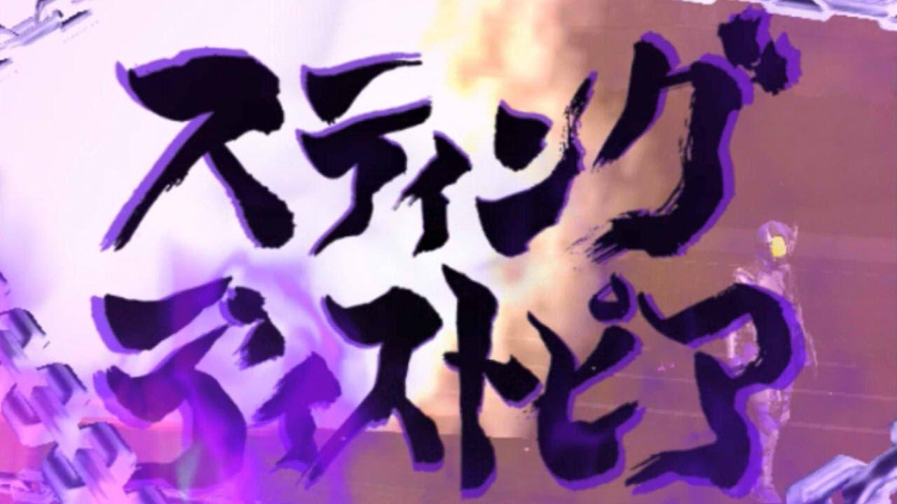 ディス トピア スティング 【白猫】最強武器ランキング【絶海4武器が登場!】