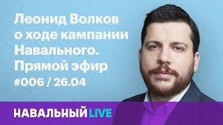 Леонид Волков о кампании Навального. Эфир #006, 26.04