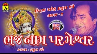 Hits Of Praful Dave Bhajan Song | Bhaj Nam Parmeshver - Part - 3 | Jukebox | Audio Full Song