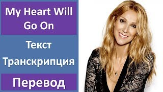 Celine Dion My Heart Will Go On текст перевод транскрипция