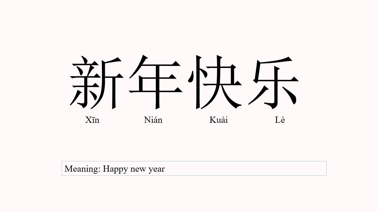 Pronounce 新年快乐 (Xin Nian Kuai Le) / Happy New Year in Chinese