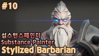 Stylized Barbarian #10 - 섭스턴스페…