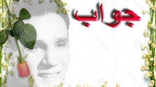 جواب - عبد الحليم حافظ - نوعية صوت عالية