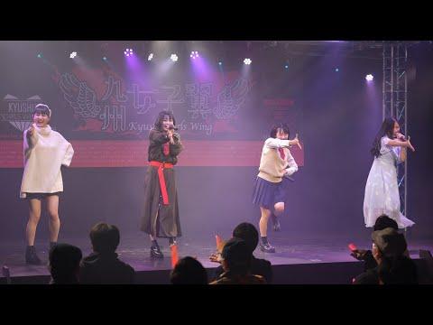 九州女子翼 2021/2/27 「九州女子翼定期公演第三十四片」ソロカバー曲