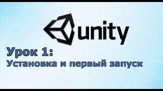 Создание игр / Unity C# уроки/ #1 Установка Unity и ее первый запуск