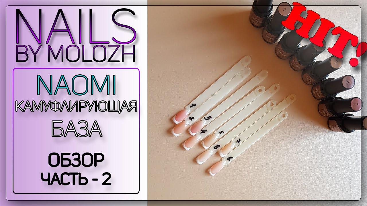 Makeup ☜➀☞ жидкость для удаления гель лака naomi gel remover. База для гель-лака. Naomi rubber comouflage base coat. 80. Купить.
