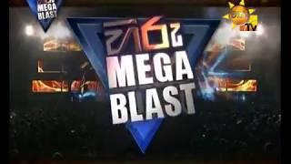 Hiru Mega Blast-2017-07-15