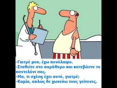 Γιατρέ μου [Ανέκδοτα] .:Μάπα Σόου:.