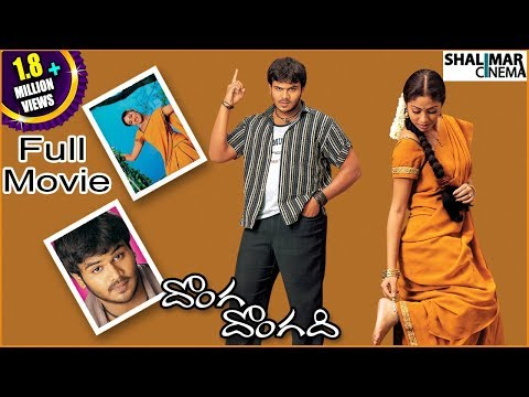 Donga Dongadi Telugu Full Length Movie | దొంగ దొంగది  సినిమా | Manchu Manoj , Sada | Shalimarcinema