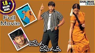 Donga Dongadi Telugu Full Length Movie | దొంగ దొంగది  సినిమా | Manchu Manoj , Sada | Shalimarcinema